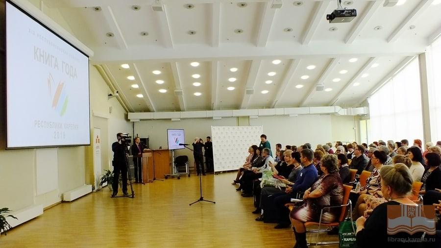 Подведение итогов конкурса. Фото: library.karelia.ru