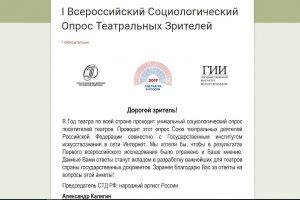 В России проходит соцопрос посетителей театров