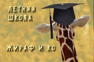 Клуб творческого развития детей «Жираф» приглашает в летнюю школу