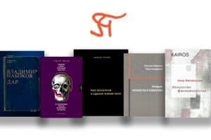 Опубликован шорт-лист премии Пятигорского