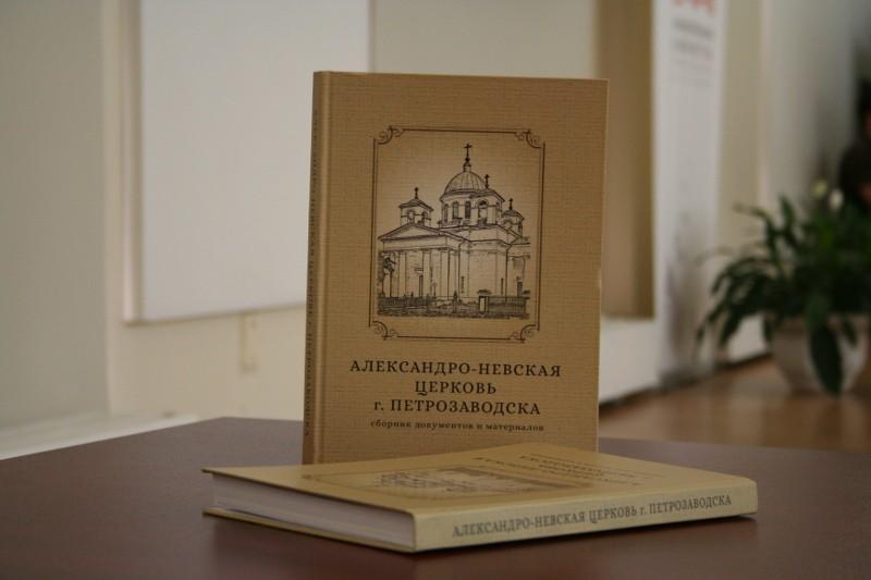 Сборник является первой тематической публикацией документов Национального архива по истории одного из петрозаводских храмов