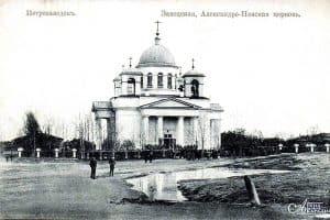 Заводская  Александро-Невская церковь,  Петрозаводск (1900-е годы). Автор съемки не установлен
