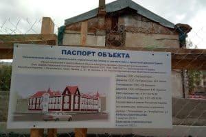 Планируется сдать объект в 2023 году. 27 мая 2019 года. Фото Натальи Мешковой