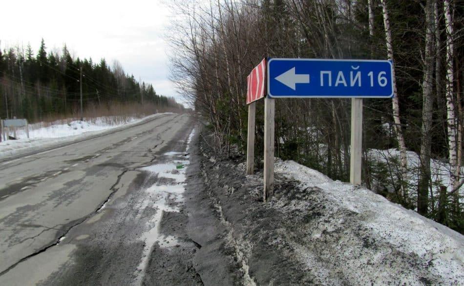 Дорога на Пай, как и многие другие в Карелии, оставляет желать лучшего. Фото Марии Голубевой