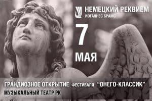 Международный музыкальный фестиваль «Онего-Классик» открывается в Карелии