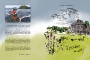 Вышла в свет вторая книга рассказов печника Александра Шкоды