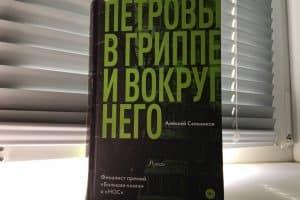 #PROкнигу. Алексей Сальников «Петровы в гриппе и вокруг него»