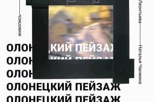 В медиа-центре «Vыход» открывается выставка живописи и графики олонецких художников