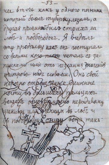 Страница из первого дневника, 1907