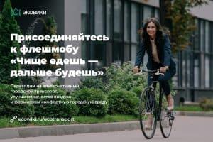 В Карелии стартует флешмоб в поддержку альтернативных видов транспорта