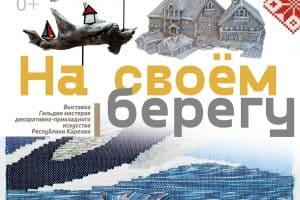 В Петрозаводске открывается выставка Гильдии мастеров декоративно-прикладного искусства