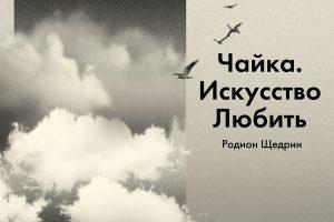 Фестиваль современной хореографии Nord Dance откроется премьерой балета Кирилла Симонова «Чайка»