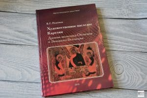 Книгу по иконописи Севера представят в Петрозаводске