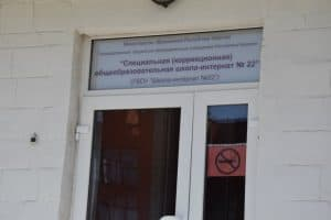 В Карелии школа-интернат №22 для детей с тяжелой патологией речи была  ликвидирована в 2016 году. Фото Марии Голубевой