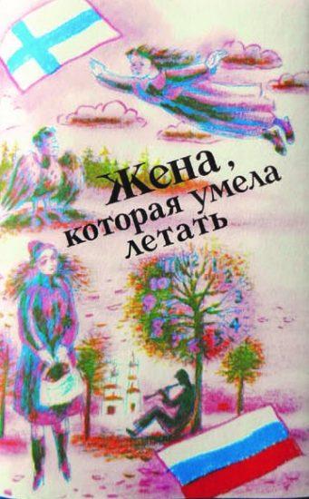Обложка сборника финских и русских писательниц «Жена, которая умела летать»