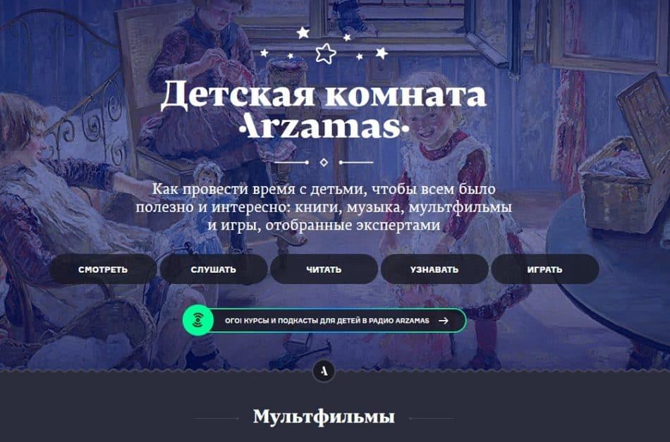В длинный список вошел проект  «Детская комната Arzamas»