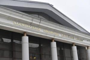 Начинается ремонт здания Национальной библиотеки Карелии