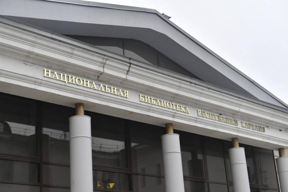 Национальная библиотека Карелии. Фото пресс-службы Главы РК
