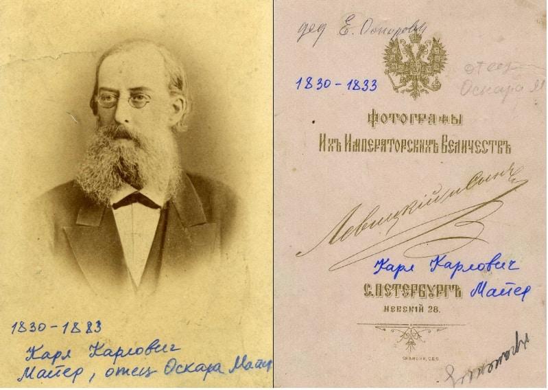 Доктор Карл Карлович Майер, фото из архива Зориных