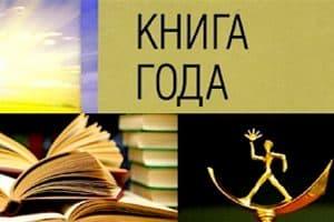 Опубликован шорт-лист премии «Книга года»