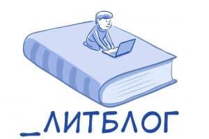 Начат приём заявок на премию «_Литблог»