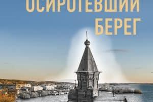 Национальная библиотека Карелии подготовила электронное издание об Успенской церкви