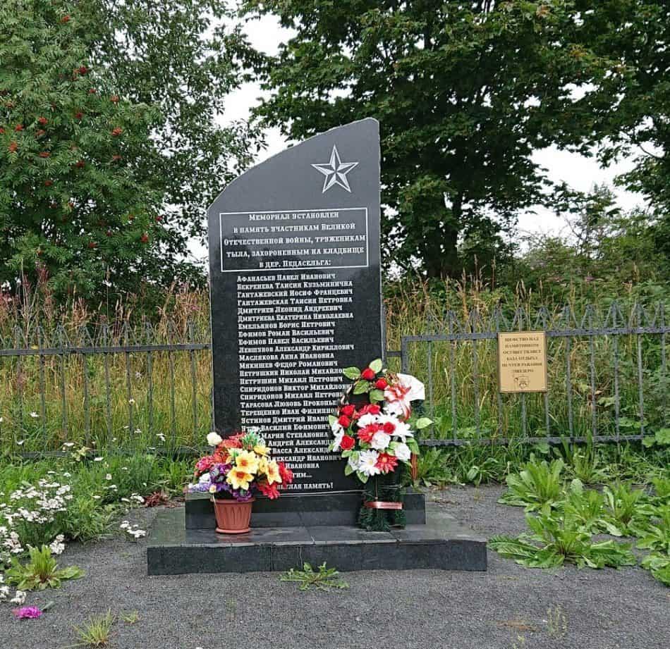 Мемориал павшим в Великой Отечественной войне жителям Педасельги. Фото Александра Гезалова