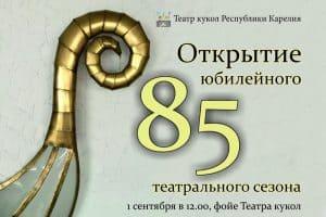 Театр кукол Карелии готовится к открытию юбилейного 85-го сезона