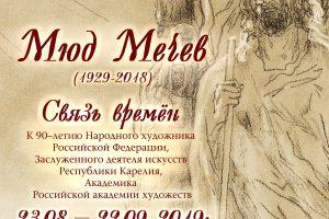 В Петрозаводске откроется выставка «Мюд Мечев. Связь времен»