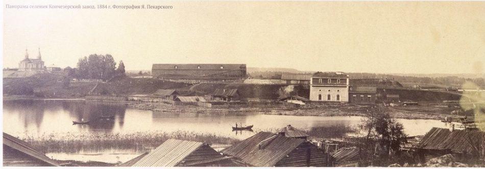 Вид на Кончезеро и завод. Вторая половина XIX века. Фото Я. Пекарского