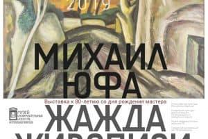 В Петрозаводске открывается выставка «Михаил Юфа. Жажда живописи»