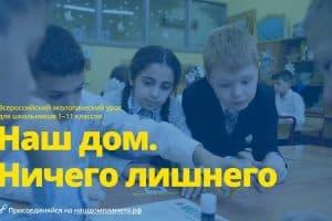 Экоурок «Наш дом. Ничего лишнего» проведут в школах Карелии