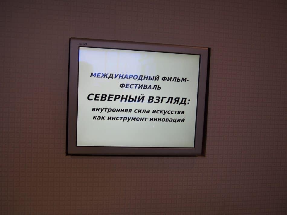 """Фестиваль """"Северный взгляд"""". Фото Ирины Ларионовой"""