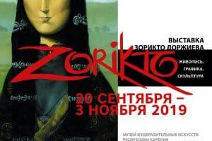 В Петрозаводске открывается выставка знаменитого бурятского художника Зорикто Доржиева
