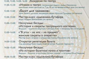 День открытых дверей проводит Музыкальный театр Карелии