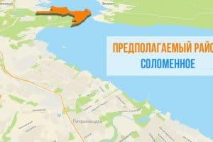 Место для коррекционной школы в Петрозаводске всё-таки изменили