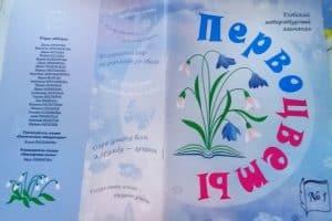 Вышел в свет детский литературный альманах «Первоцветы»