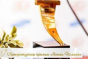 Объявлен короткий список премии «Ясная Поляна»