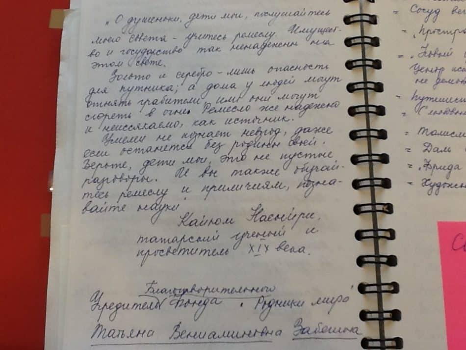 Ежедневник Натальи Вавиловой. Фото Виктории Никитиной