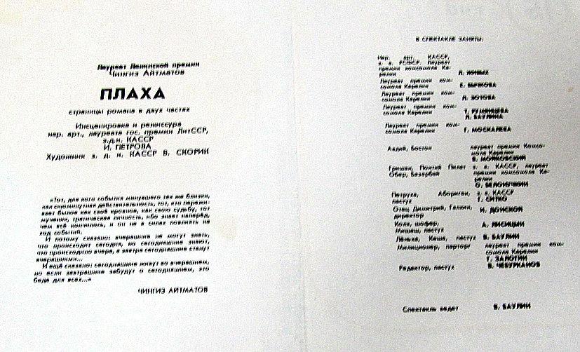 Программка спектакля «Плаха», поставленного в Молодежном театре «Творческая мастерская». Официальное открытие  театра состоялось 16 ноября 1988 года премьерой именно этого спектакля по роману Чингиза Айтматова «Плаха». Главный режиссер театра - И. П. Петров
