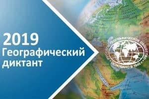 В ПетрГУ 27 октябряпройдет географический диктант