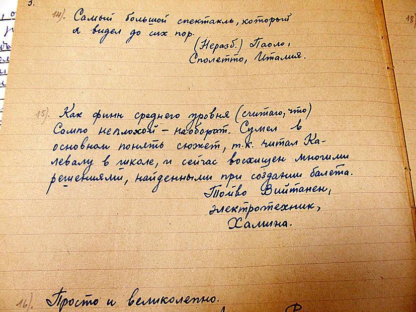 Фрагмент книги отзывов о балете Гельмера Синисало «Сампо» в Музыкальном театре Карелии