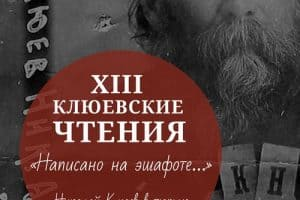 «Написано на эшафоте…». В Петрозаводске проведут Клюевские чтения