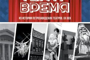 Об истории петрозаводских театров расскажет выставка в Национальном музее Карелии