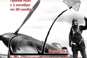 Конкурс новой драматургии «Ремарка» открыл приём пьес
