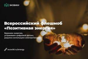 Жителей Карелии научат экономить электроэнергию