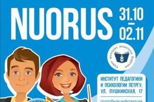 В Петрозаводске пройдёт форум молодых педагогов Karjalan Nuorus