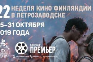 Неделя кино Финляндии пройдёт в Карелии