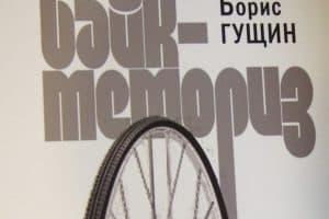 #PROкнигу. Борис Гущин «Байк-мемориз»