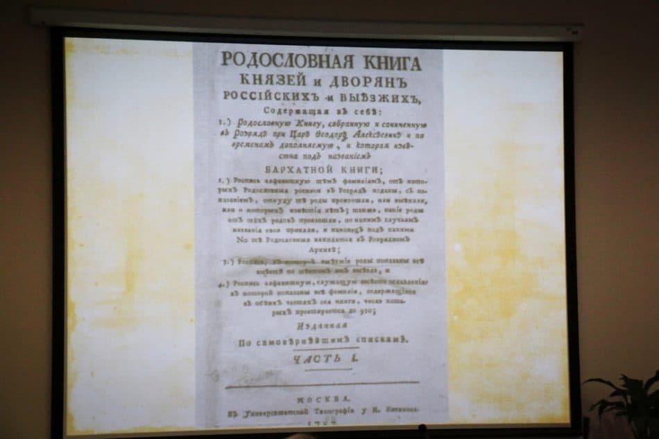 Курсы по генеалогии в ПетрГУ